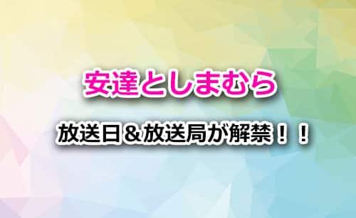 アニメ「安達としまむら」の放送日&放送局が解禁!いつから開始に?