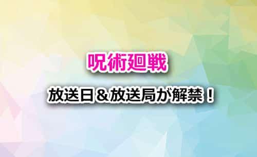 アニメ「呪術廻戦」の放送日&放送局が解禁!いつから始まる?