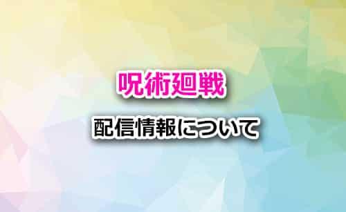 アニメ「呪術廻戦」の配信情報
