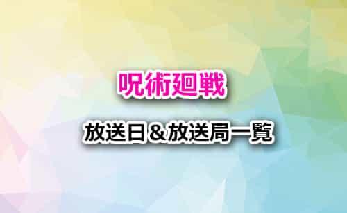 アニメ「呪術廻戦」の放送日&放送局一覧【地上波】