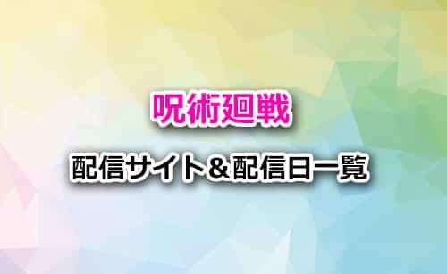 アニメ「呪術廻戦」の配信サイト&配信日一覧