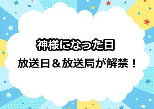 アニメ「神様になった日」の放送日&放送局が解禁!