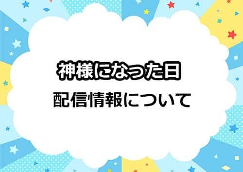 アニメ「神様になった日」の配信情報について