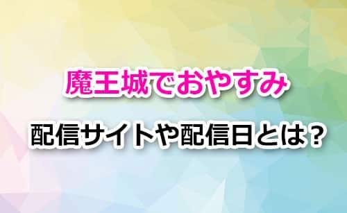 アニメ「魔王城でおやすみ」の配信サイト&配信情報