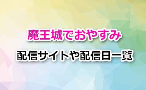 アニメ「魔王城でおやすみ」配信サイト&配信日一覧