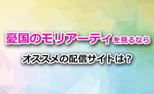 アニメ「憂国のモリアーティ」の視聴にオススメの配信サイトは?