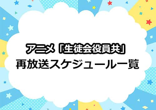 アニメ「生徒会役員共」の再放送情報一覧