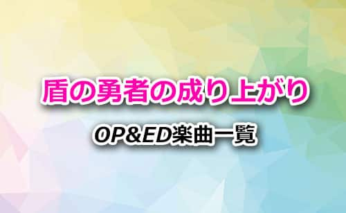 アニメ「盾の勇者の成り上がり」OP&ED楽曲紹介まとめ