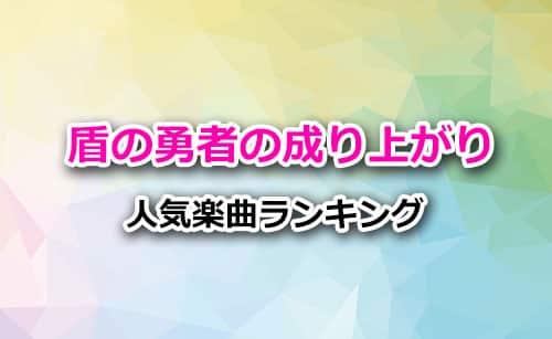 アニメ「盾の勇者の成り上がり」人気楽曲ランキング