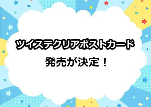 食玩「ツイステクリアポストカード」が発売決定!