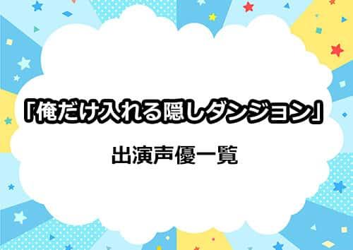 アニメ「俺だけ入れる隠しダンジョン」の出演声優一覧