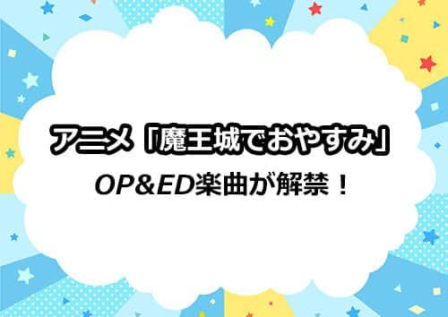 「魔王城でおやすみ」がアニメ化&OP/uED主題歌が解禁!