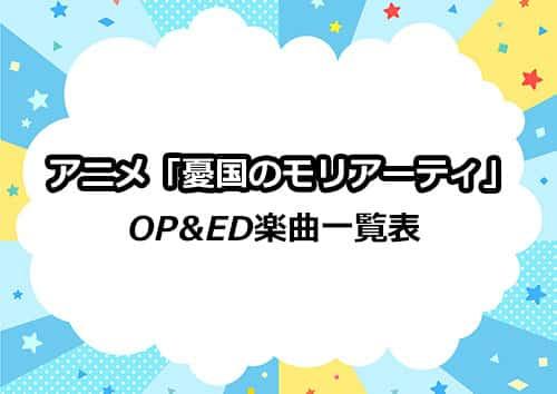 アニメ「憂国のモリアーティ」OP&ED楽曲一覧表