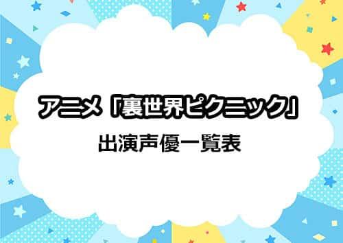 アニメ「裏世界ピクニック」の出演声優一覧表