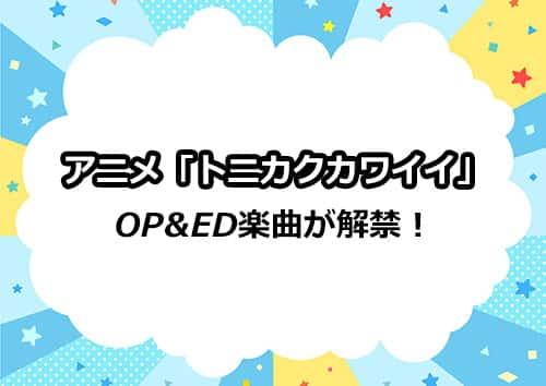 「トニカクカワイイ」がアニメ化!!OP&ED主題歌が解禁!