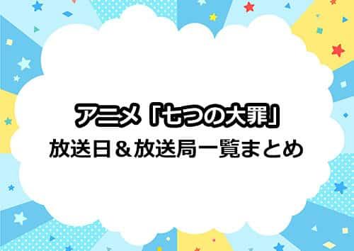 アニメ第4期「七つの大罪」の放送日&放送局情報まとめ