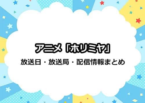 アニメ「ホリミヤ」放送日・放送局・配信情報まとめ