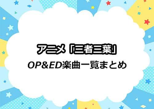 アニメ「三者三葉」のOP&ED楽曲一覧まとめ