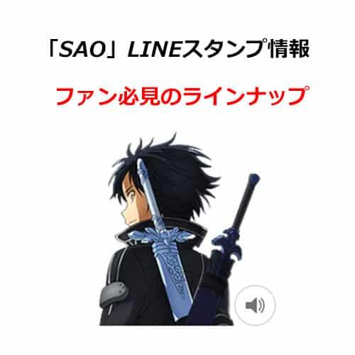 ソードアート・オンライン(SAO)のLINEスタンプ情報まとめ