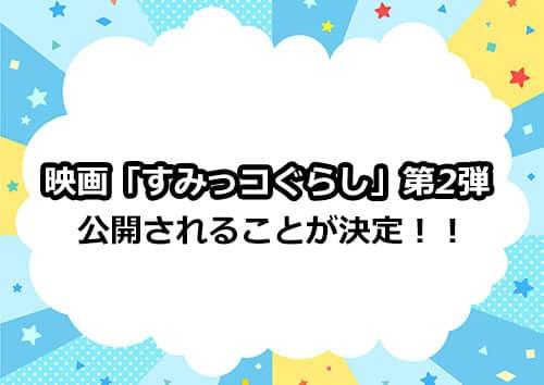 映画「すみっコぐらし」第2弾が制作決定!