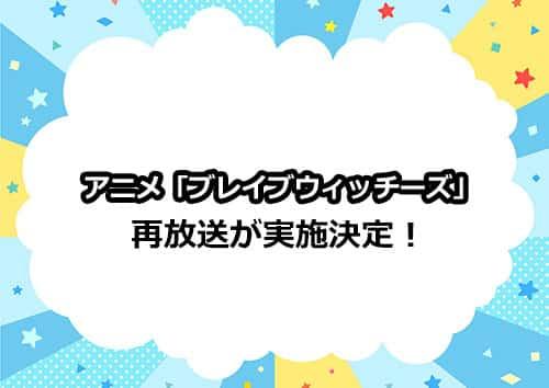 アニメ「ブレイブウィッチーズ」の再放送が決定!