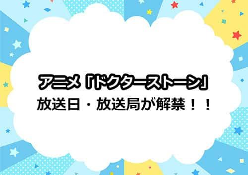 アニメ第2期「ドクターストーン」の放送日・放送局が解禁