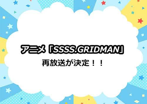 アニメ「SSSS.GRIDMAN(グリッドマン)」の再放送が決定!