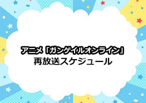 アニメ「ガンゲイル・オンライン」の再放送スケジュール