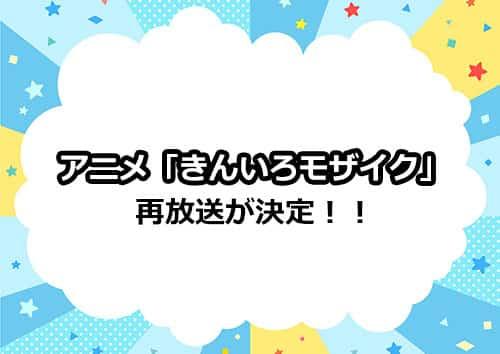 アニメ「きんいろモザイク」(きんモザ)の再放送が決定!