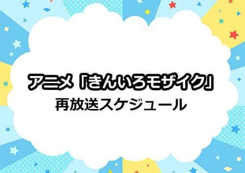 アニメ「きんいろモザイク」(きんモザ)の再放送スケジュール