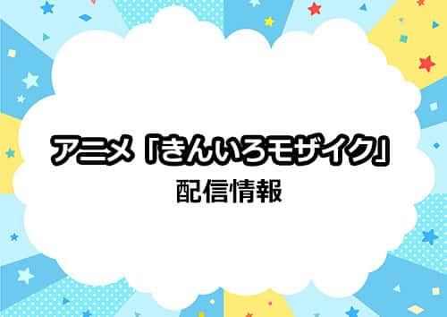 アニメ「きんいろモザイク」(きんモザ)の配信情報