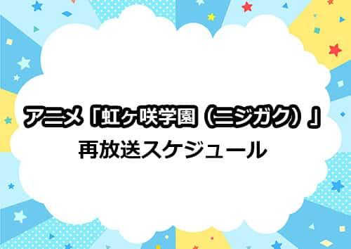 アニメ『ラブライブ!虹ヶ咲学園(ニジガク)』の再放送スケジュール一覧