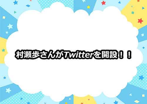 声優の村瀬歩さんがツイッターを開設