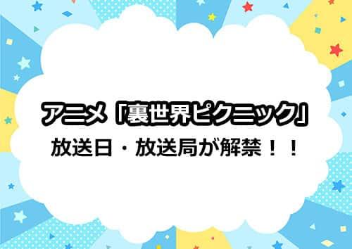 アニメ「裏世界ピクニック」の放送日・放送局がついに解禁!