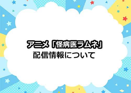 アニメ「怪病医ラムネ」の配信情報