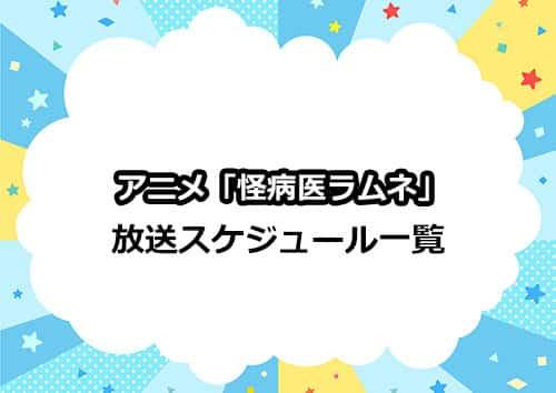 アニメ「怪病医ラムネ」の放送日・放送局スケジュール一覧