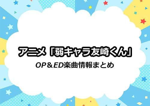 アニメ「弱キャラ友崎くん」のOP&ED楽曲情報まとめ