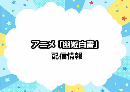 アニメ「幽☆遊☆白書」の配信情報
