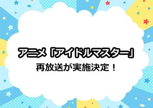 アニメ「アイドルマスター」の再放送が2021年1月より決定!