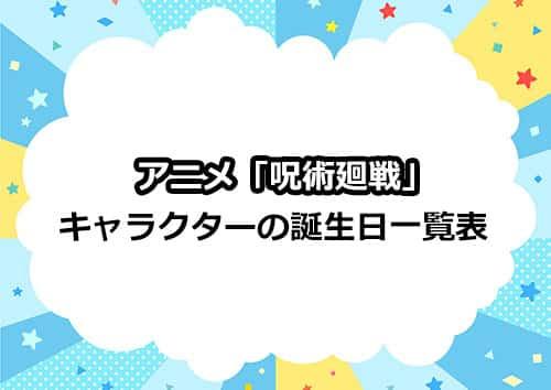 アニメ「呪術廻戦」のキャラ誕生日一覧表