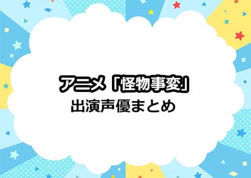 アニメ「怪物事変」の出演声優まとめ