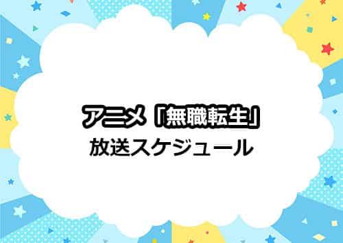 アニメ「無職転生」の放送日・放送局スケジュール