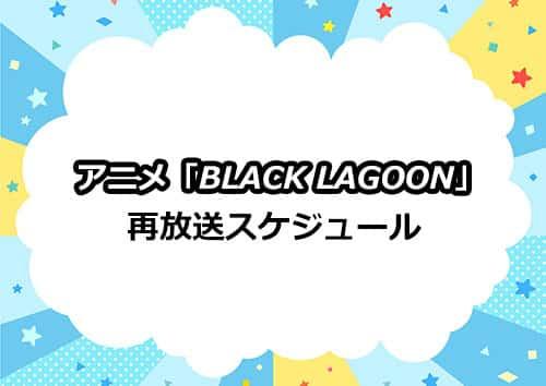アニメ「ブラックラグーン」の再放送スケジュール一覧