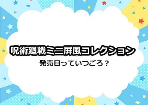 呪術廻戦ミニ屏風コレクションの発売日とは?