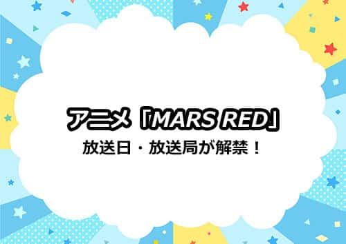 アニメ「MARS RED」(マーズ レッド)の放送日・放送局が解禁!