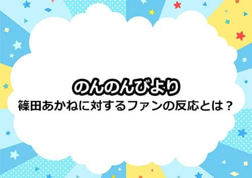 のんのんびよりの「篠田あかね」に対するファンの反応とは?