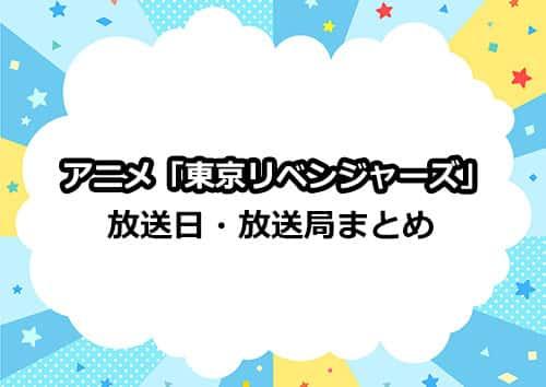 アニメ「東京リベンジャーズ」の放送日・放送局まとめ