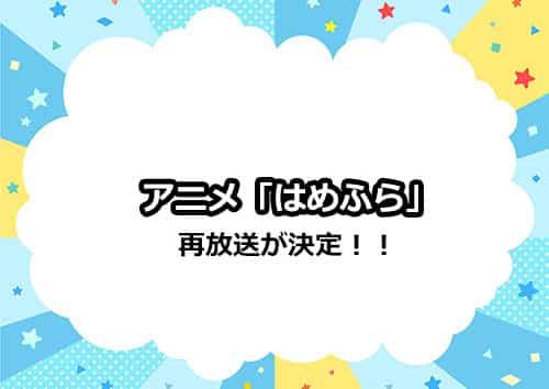 アニメ「はめふら」の再放送が決定!