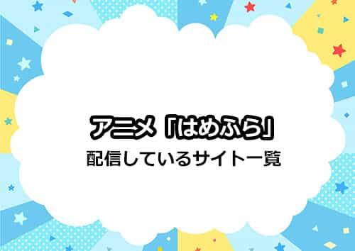 アニメ「はめふら」を配信しているサイト一覧