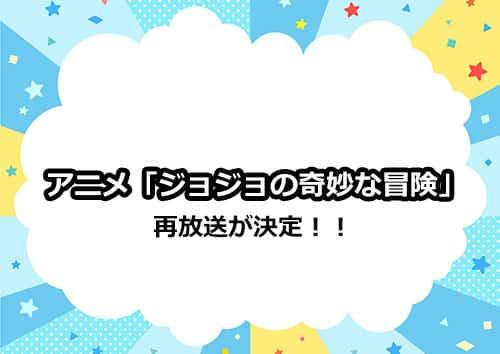 アニメ「ジョジョの奇妙な冒険」第5部の再放送が決定!